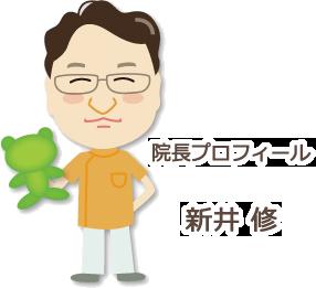 院長プロフィール 新井修